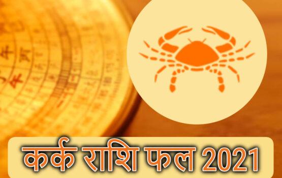 कर्क राशि वर्षफल 2021