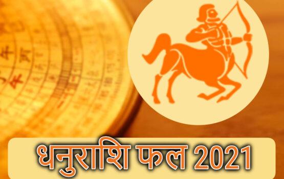 धनु राशि वर्षफल 2021