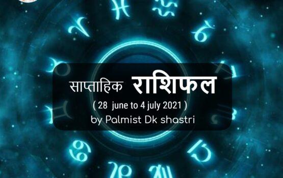 दैवज्ञ साप्ताहिक राशिफल ( 28 june to 4 july ) by Palmist DK Shastri