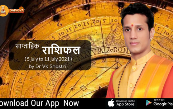 दैवज्ञ साप्ताहिक राशिफल ( 5 july to 11 july ) by Dr. VK Shastri