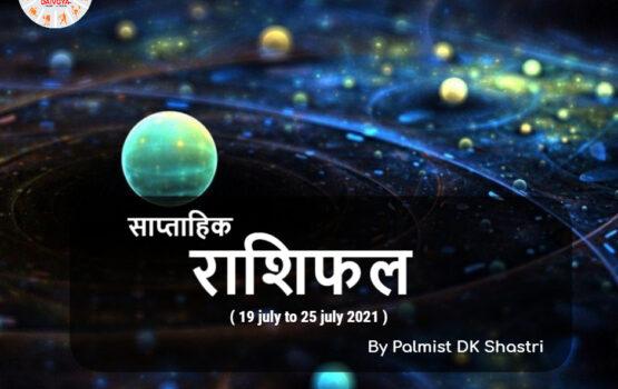 दैवज्ञ साप्ताहिक राशिफल Daivagya Weekly horoscope ( 19 july to 25 july 2021 ) by Palmist DK Shastri