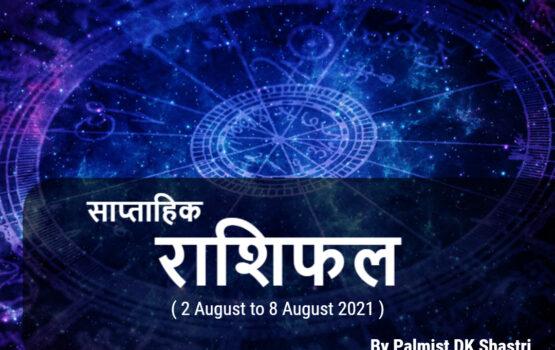 दैवज्ञ साप्ताहिक राशिफल by Palmist DK Shastri ( 2 august to 8 august 2021 )