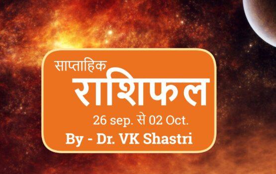 दैवज्ञ साप्ताहिक राशिफल (26 सितम्बर से 02 अक्टूबर 2021 ) by Dr VK Shastri