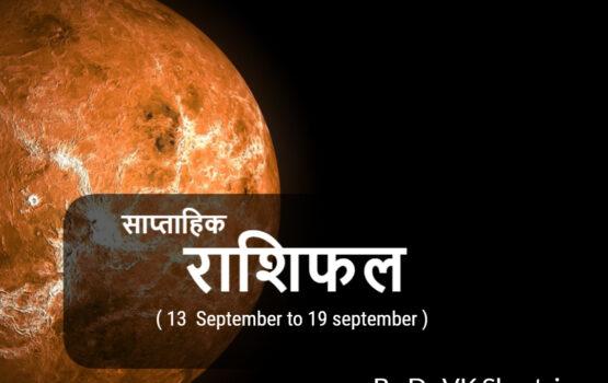दैवज्ञ साप्ताहिक राशिफल (13 सितम्बर से 19 सितम्बर 2021 ) by Dr VK Shastri